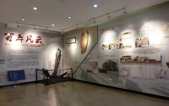 Yingkou Museum: 营口近代史