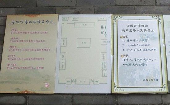 Haicheng, China: 同时也是海城博物馆