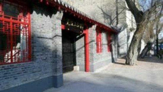 Taonan, Κίνα: 吴俊生官邸
