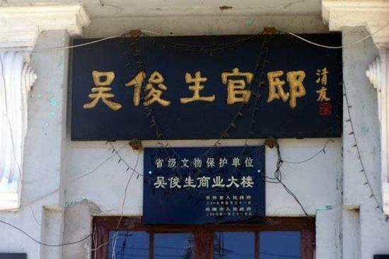 Taonan Φωτογραφία