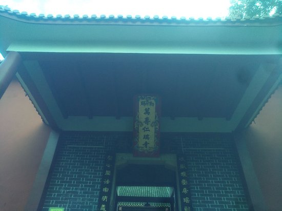 Hengnan County, Kina: 仁瑞寺