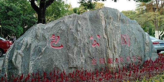 Feidong County, China: 包公园