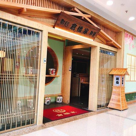 Xinjian County, China: 仓桥家日式料理(红谷滩万达店)