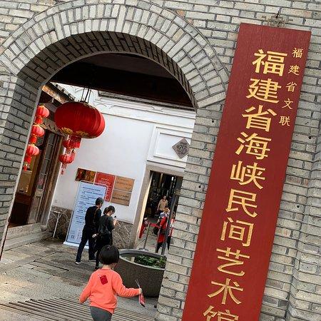 FuJian HaiXia ShiGe YingXiang YiShu ShouCangGuan