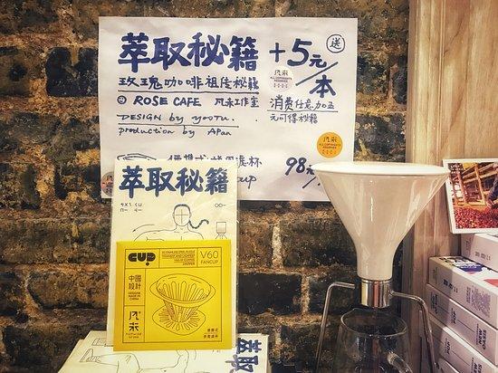 MeiGui Coffee: 装饰