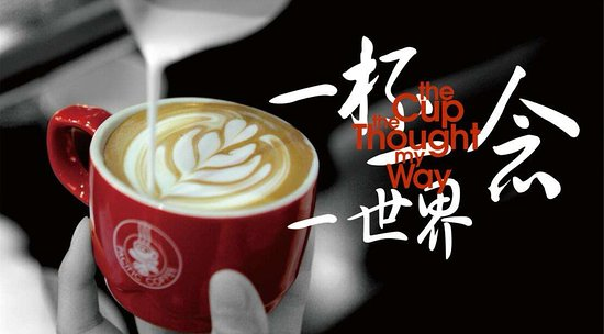 Pacific Coffee (Haitang 68): 他们家的主题 the cup the thought my way