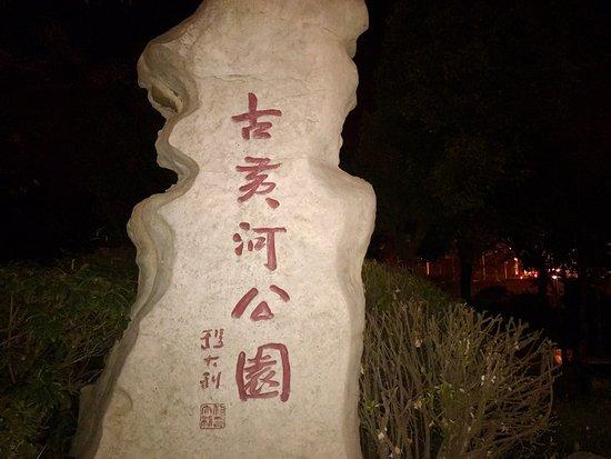 Gu Huanghe Park