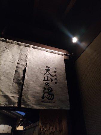 天山の湯 - Foto van Tenzan no Yu, Kyoto - Tripadvisor