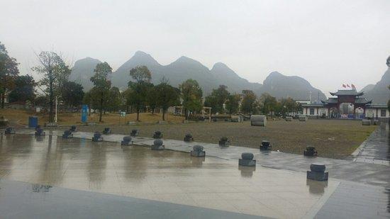 飞虎队遗址公园