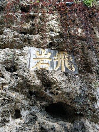 Zhenyuan County, China: 中元禅院