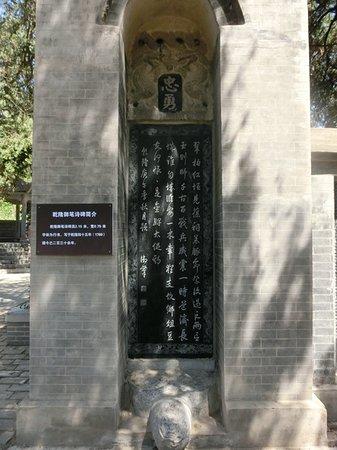 河南省临颍县: 乾隆的御碑