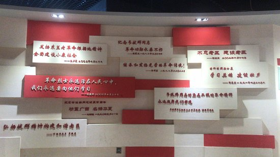 Donglan County, Trung Quốc: 韦拔群纪念馆