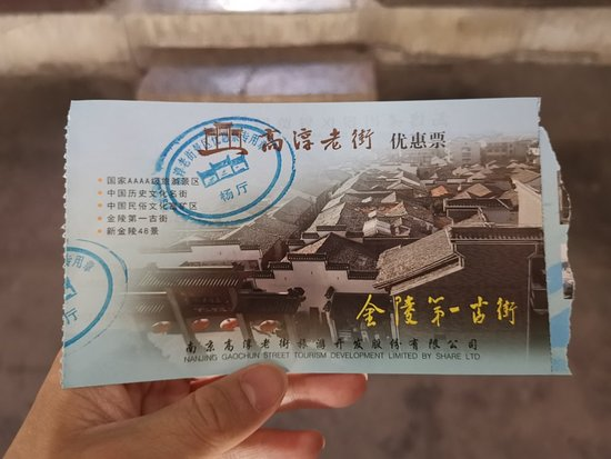 Gaochun County صورة فوتوغرافية