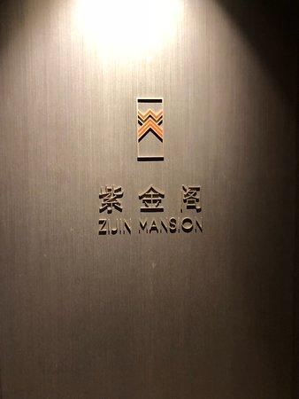Foto de Zijin Mansion (Waldorf Astoria Beijing)