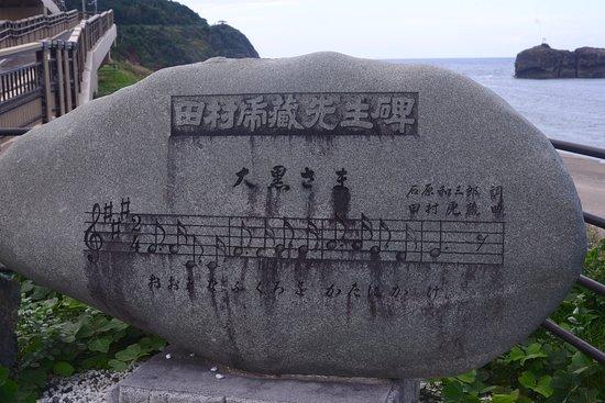 Mythology Village Shirousagi Michi-no-Eki: 歌碑