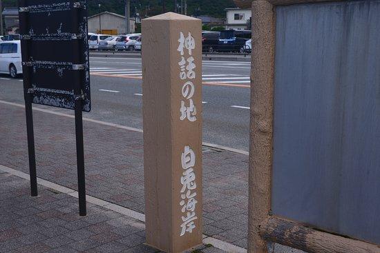 Mythology Village Shirousagi Michi-no-Eki: 白兔海岸