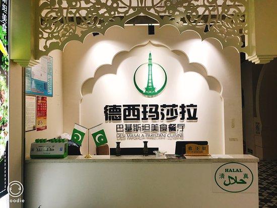 Desi Masala - Pakistani Cuisine Restaurant: 德西玛莎拉