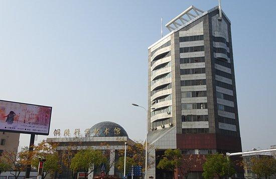 Tongling, Китай: 由老图书馆改造
