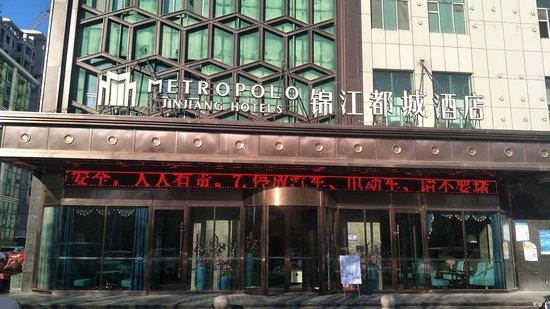 Yining, Китай: 酒店大门
