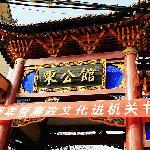 Dong Gongguan Residence