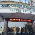 Tai'an Dongyue Avenue Hotel