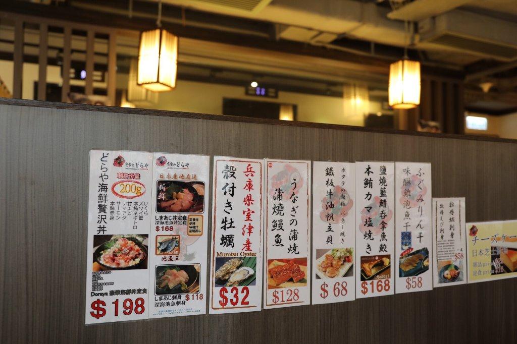 Doraya Japanese Restaurant Hk