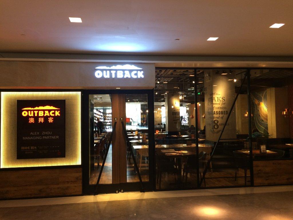 Outback Steakhouse New World Shanghai Restaurant