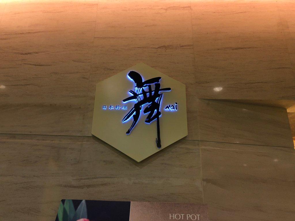 Maiu Japanese Restaurant Review