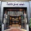 템플 바 호텔