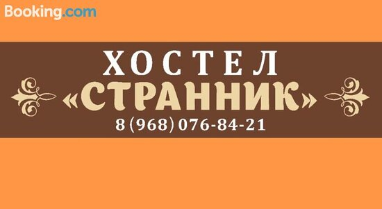 Strannik Hostel, hôtels à Khotkovo