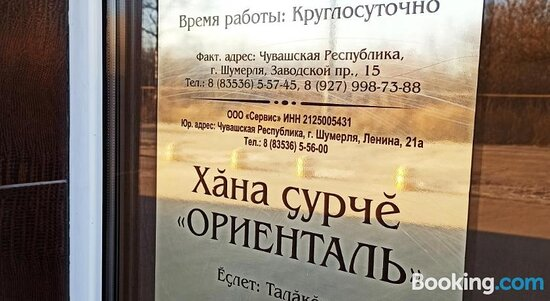 Otel' Oriental'