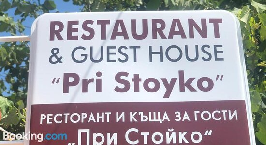 Stoyko's Guest House