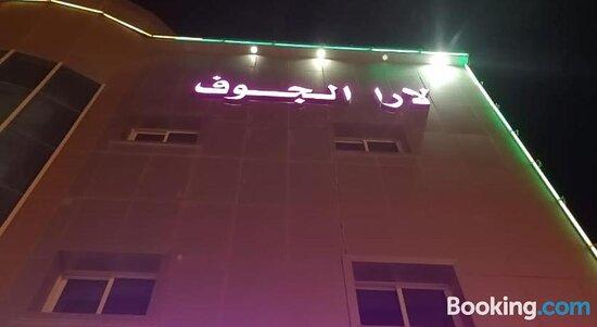 Pictures of Lara Al Jawf Hotel Apartments - Arar Photos - Tripadvisor