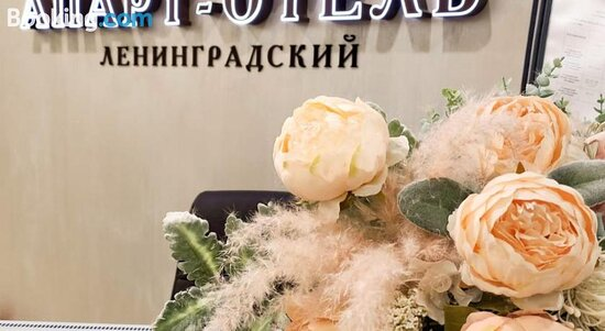 Fotografías de Apart-Otel' Leningradskiy - Fotos de Cherepovets - Tripadvisor