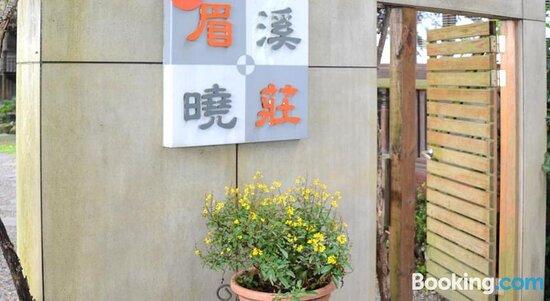 眉溪曉莊の画像 - 埔里の写真 - トリップアドバイザー