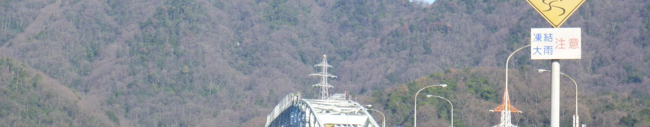 Sakai Water Service Bridge