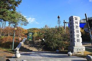Galmi Hangul Park