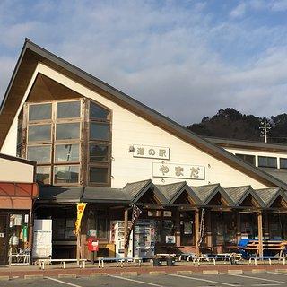 道の駅 山田ふれあいパーク