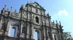聖保羅大教堂遺址(大三巴牌坊)