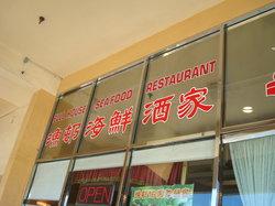 Full House Seafood Restaurant