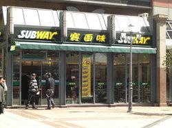 ShangHai Subway (ZunYi Road Dian)