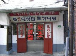 Daesungjip