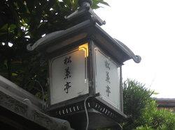 Matsubatei