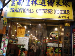 Traditional Chinese Noodle