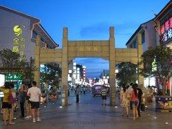 観前商業街