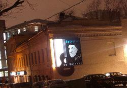 V. Vysotskiy's State Cultural Centre Museum
