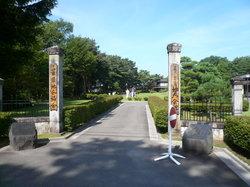 Rasuchijin Kyokai