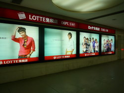 Lotte Duty Free Main Store