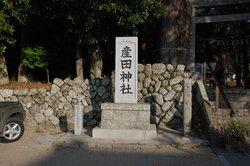 Ubuta Shrine