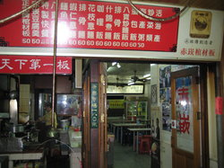 Chikan Refreshment Shop